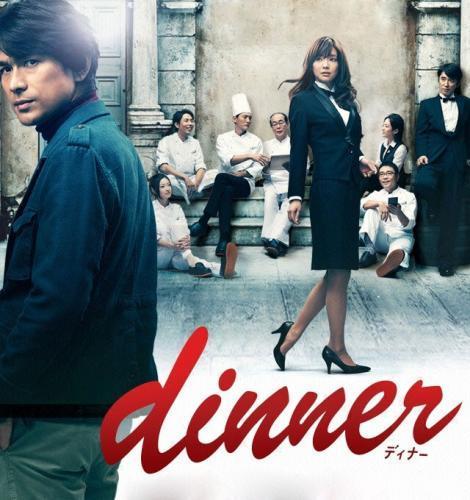 Dinner next episode air date poster