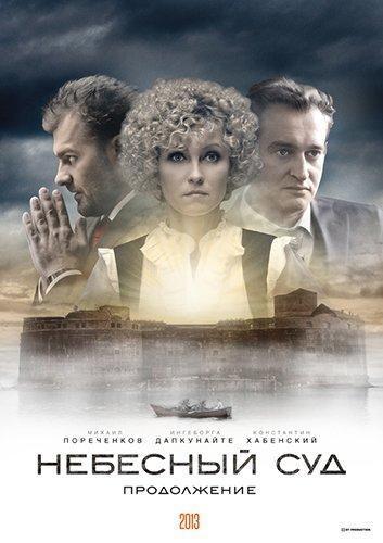 Небесный суд. Продолжение next episode air date poster