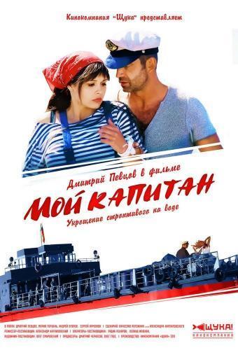 Мой капитан next episode air date poster