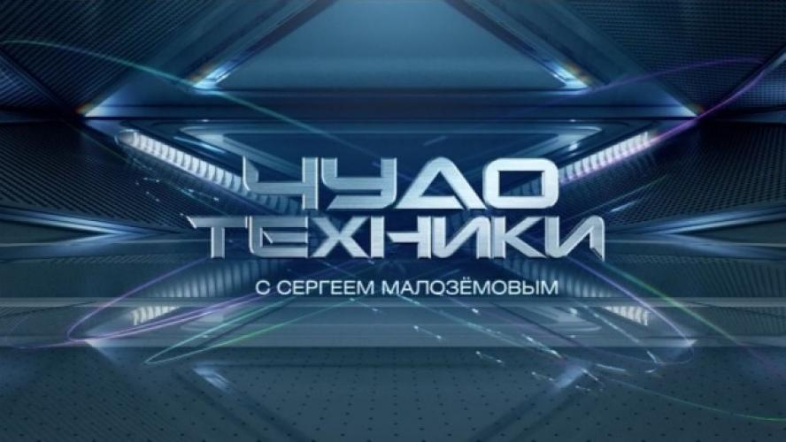 Чудо Техники next episode air date poster
