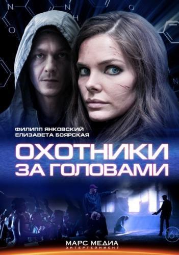 Охотники за головами next episode air date poster