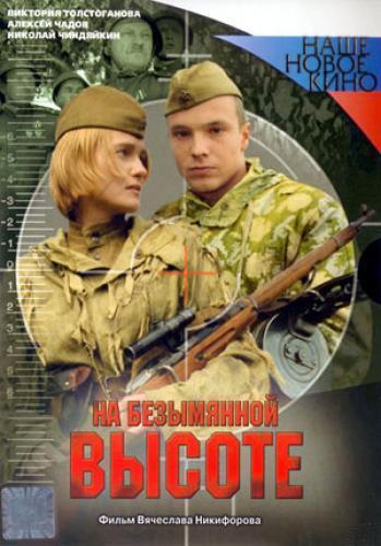 На безымянной высоте next episode air date poster
