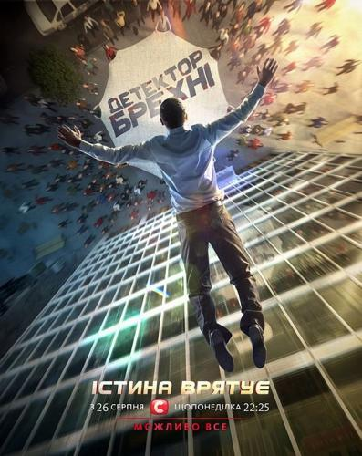 Детектор брехні next episode air date poster