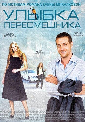 Улыбка пересмешника next episode air date poster