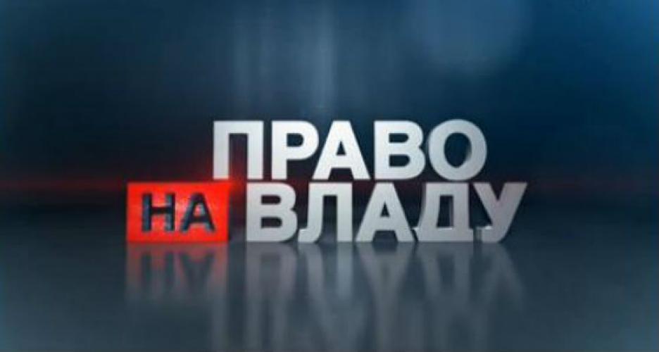 Право на владу next episode air date poster