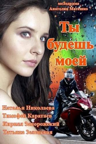 Ты будешь моей next episode air date poster
