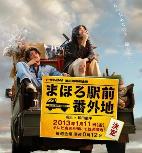 Mahoro Ekimae Bangaichi next episode air date poster