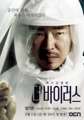 The Virus next episode air date poster