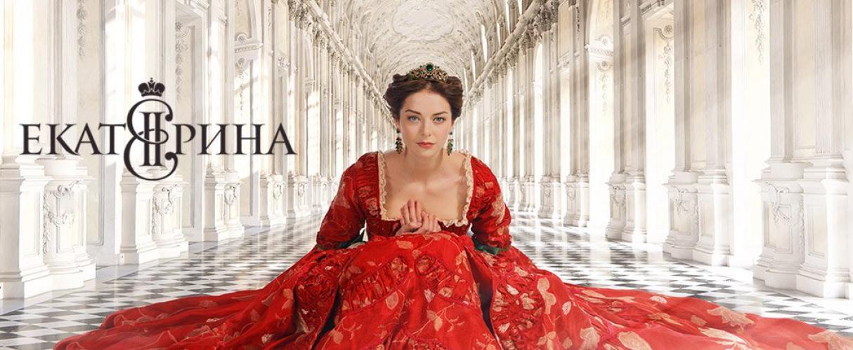 Екатерина next episode air date poster