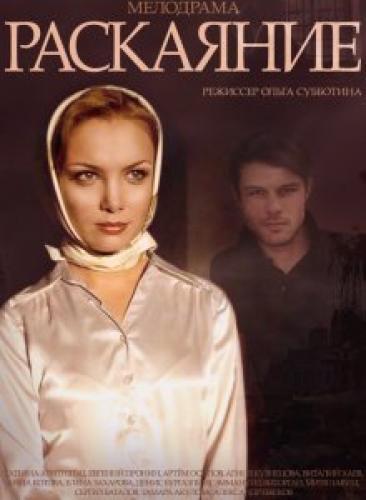 Соблазн next episode air date poster