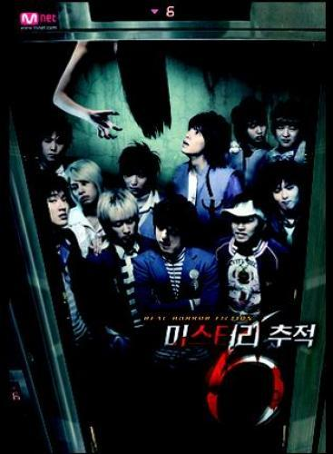 Mystery 6 next episode air date poster