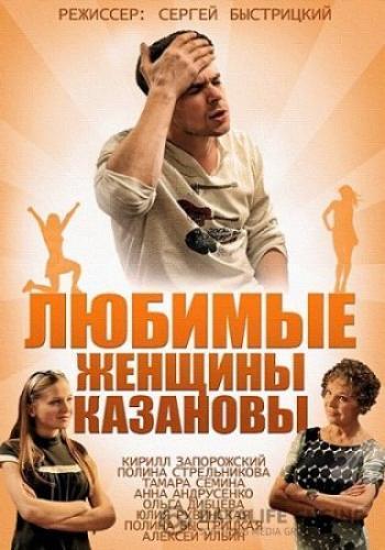 Любимые женщины Казановы next episode air date poster