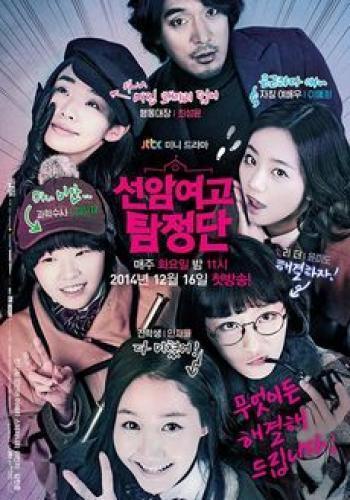 Seonam Girls High School Investigators next episode air date poster