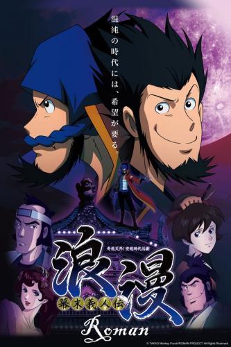 Bakumatsu Gijinden Roman next episode air date poster