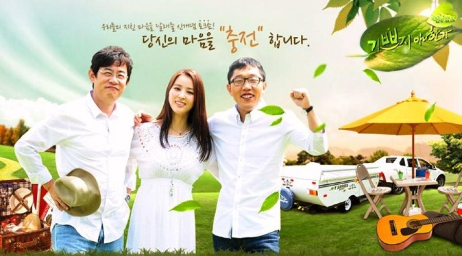 Healing Camp, Aren't You Happy next episode air date poster