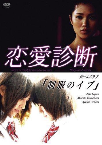 Renai Shindan next episode air date poster