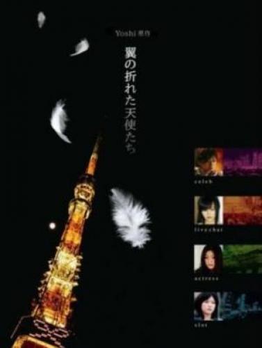 Tsubasa no Oreta Tenshitachi next episode air date poster