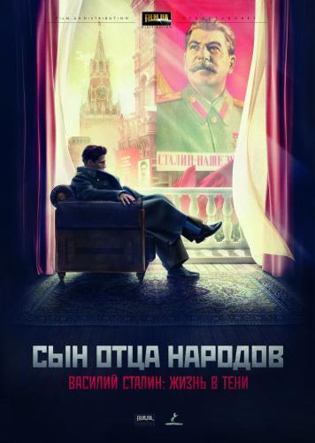 Сын отца народов next episode air date poster