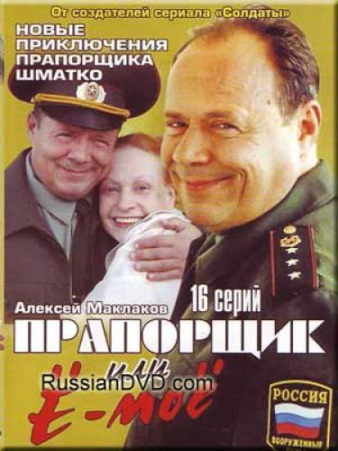 Прапорщик Шматко или Ё-Моё next episode air date poster
