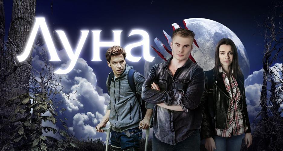 Луна next episode air date poster