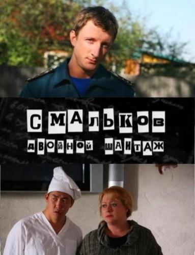 Смальков. Двойной шантаж next episode air date poster