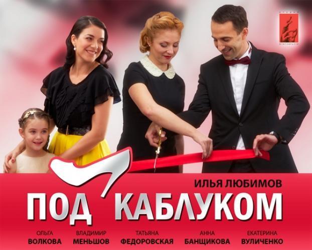 Под каблуком next episode air date poster