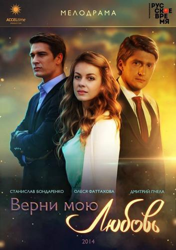 Верни мою любовь next episode air date poster
