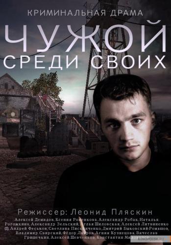 Чужой среди своих next episode air date poster