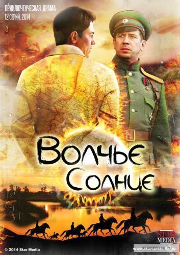 Волчье солнце next episode air date poster