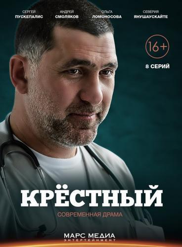 Крёстный next episode air date poster