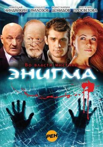 Энигма next episode air date poster