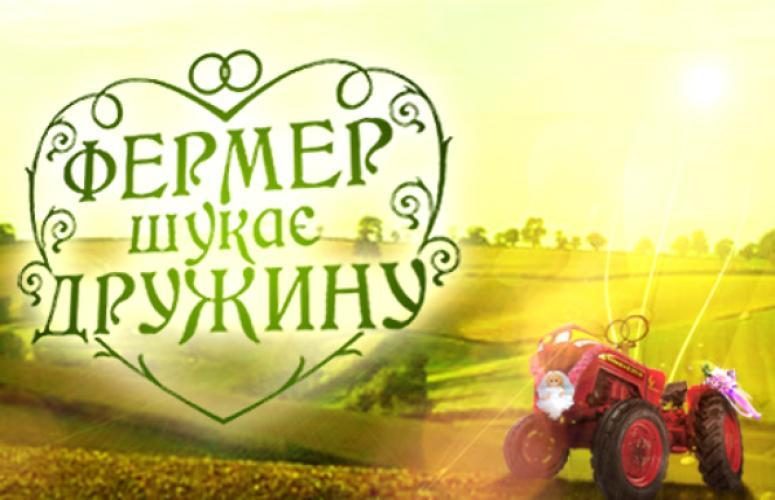 The Farmer Wants a Wife (UA) next episode air date poster