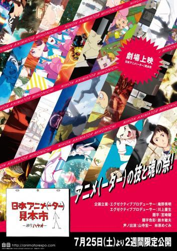 Nihon Animator Mihonichi next episode air date poster
