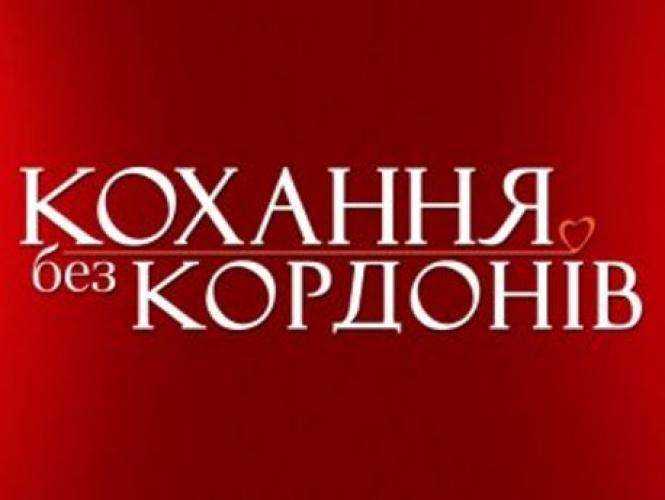 Кохання без кордонів next episode air date poster