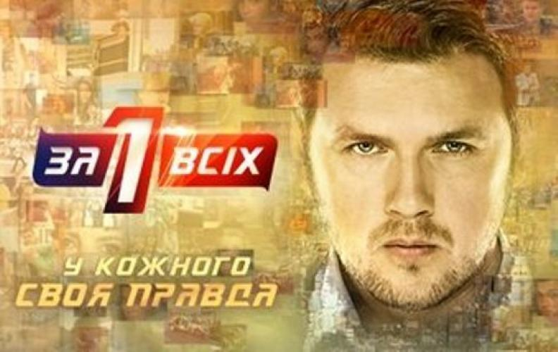 1 за всіх next episode air date poster