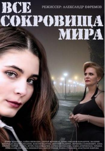 Все сокровища мира next episode air date poster
