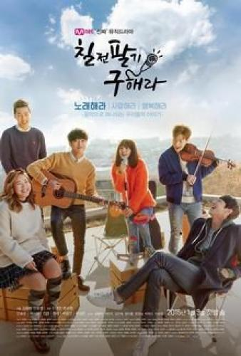 Persevere, Goo Hae Ra next episode air date poster