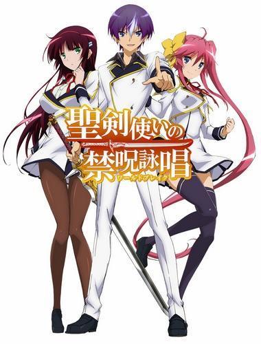 Seiken Tsukai no World Break next episode air date poster