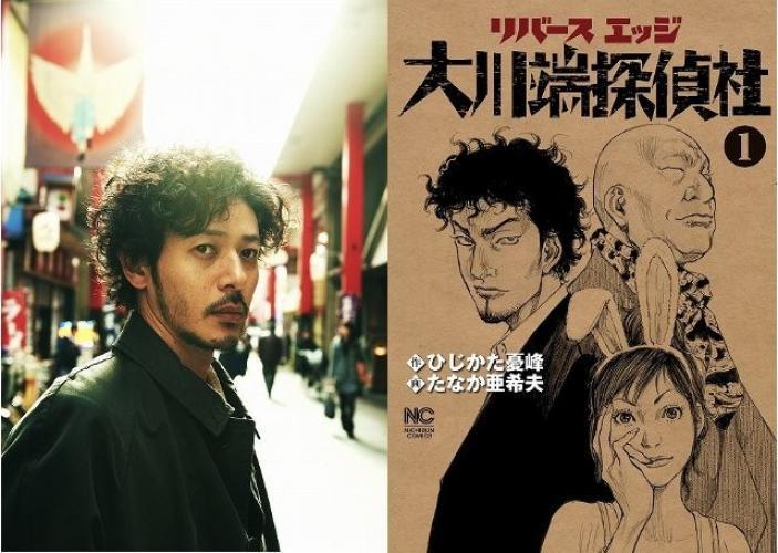 Rivers Edge Okawabata Detective Agency next episode air date poster