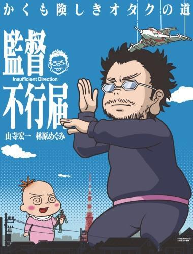 Kantoku Fuyukitodoki next episode air date poster
