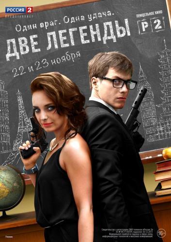 Две легенды next episode air date poster