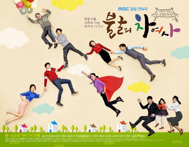 Iron Lady Cha next episode air date poster