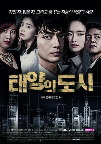 City of the Sun next episode air date poster