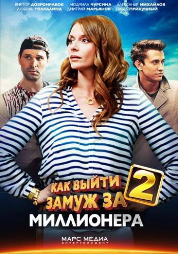 Как выйти замуж за миллионера next episode air date poster