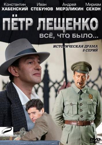 Петр Лещенко. Все, что было next episode air date poster