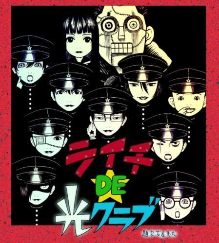 Litchi De Hikari Club next episode air date poster