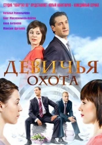 Девичья охота next episode air date poster