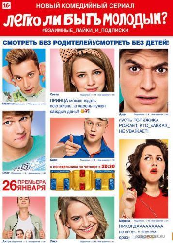 Легко ли быть молодым? next episode air date poster