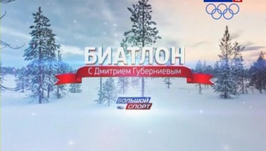 Биатлон с Дмитрием Губерниевым next episode air date poster