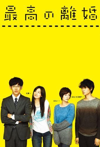 Saikou no Rikon next episode air date poster